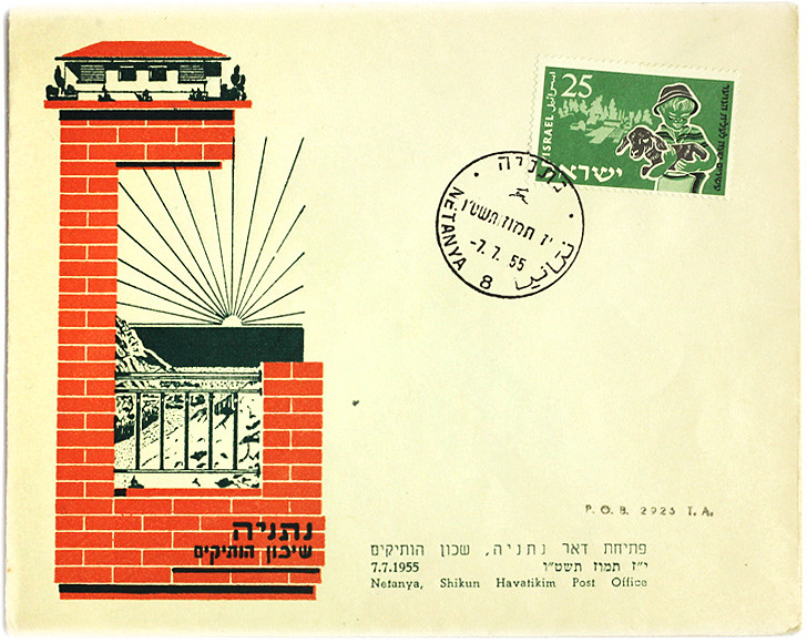 מעטפת היום הראשון לפתיחת דאר נתניה, שיכון הותיקים