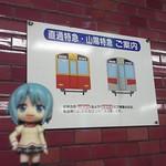 直通特急、山陽特急のご案内。阪神電車の赤銅色も見かけなくなってしまった。#神戸高速 #花隈 #阪神電車 #山陽電車 #直通特急 #山陽特急 #赤銅色 #hanakuma #station #express #osaka #himeji #hyogo #kobe #railroad #travel #Japan
