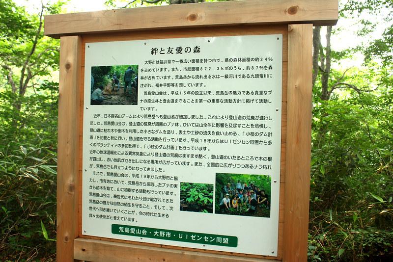 荒島岳_31