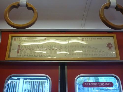 Wakayama Electric Railway Line   by Kzaral