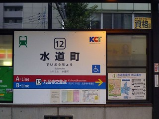 Suidocho Station | by Kzaral