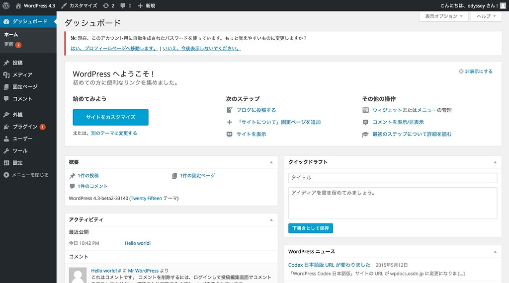 ... WordPress 4.3 のダッシュボード - by odysseygate