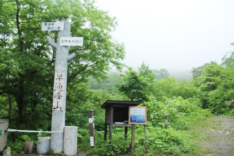 早池峰山_24