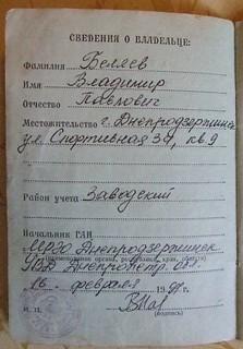 UKRAINIAN SSR 1991 LICENSE PLATE PAIR 9222 ---PIC #5 ISSUED IN DNEPRODZERZHINSK, UKRAINE