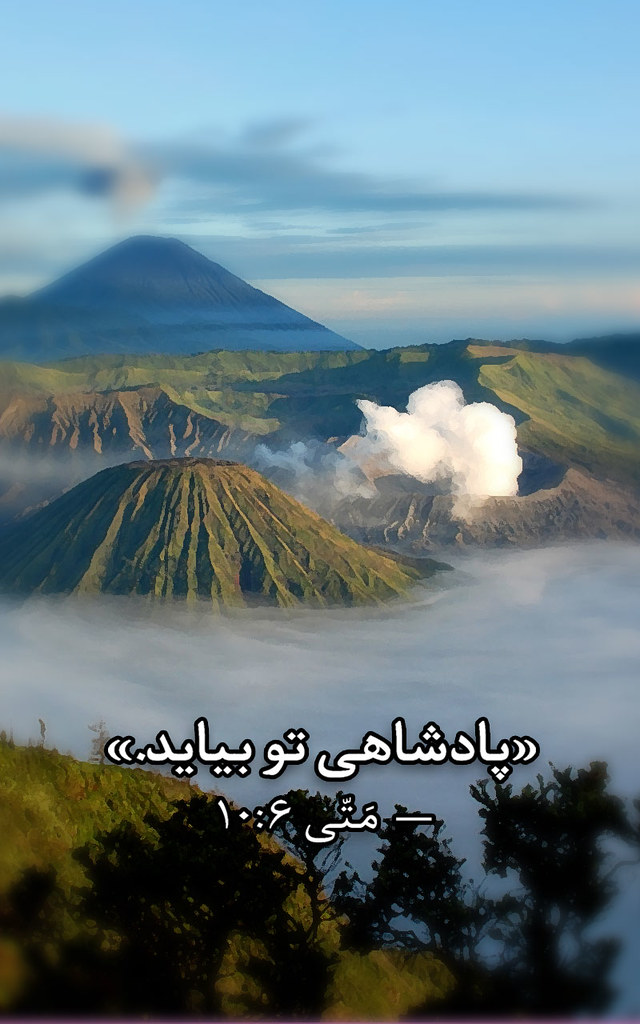 ... bromo-eastjava, 2014 jehovah's witnesses wallpaper yeartext for ipad, ipadmini, iphone,