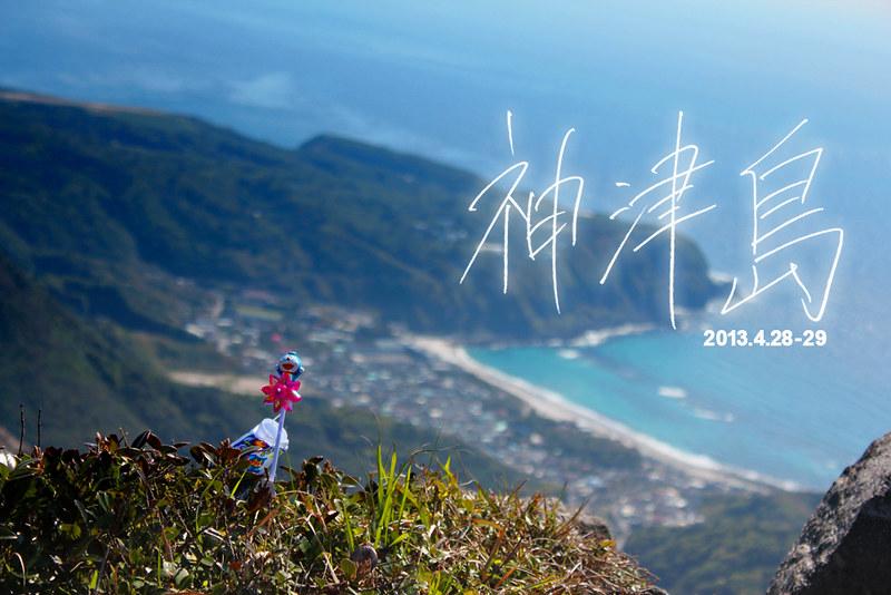 神津島 2013