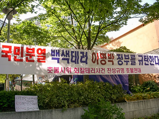 """Buddhist protest, Jogyesa, Seoul: """"We Strongly Denounce the Lee Myung-bak Government and Its Divisive White Terror!"""""""