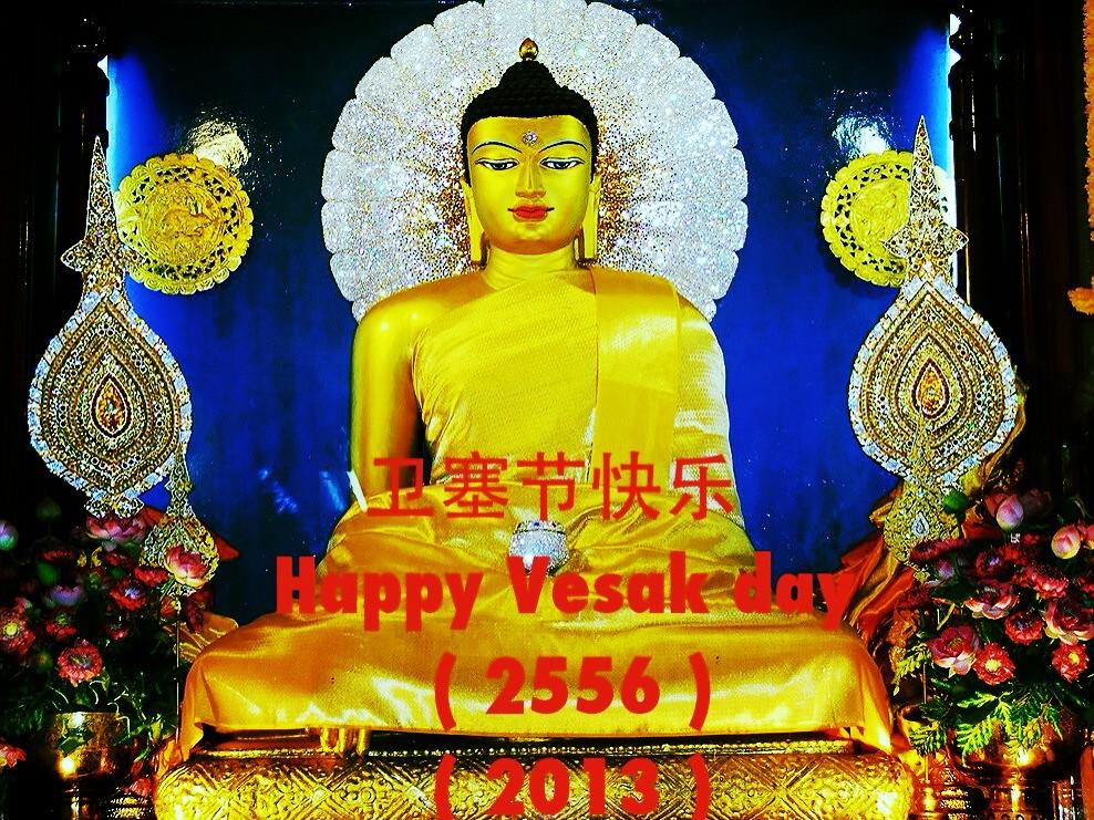 卫塞节快乐Happy Vesak day | 卫塞节快乐Happy Vesak day ( 2556