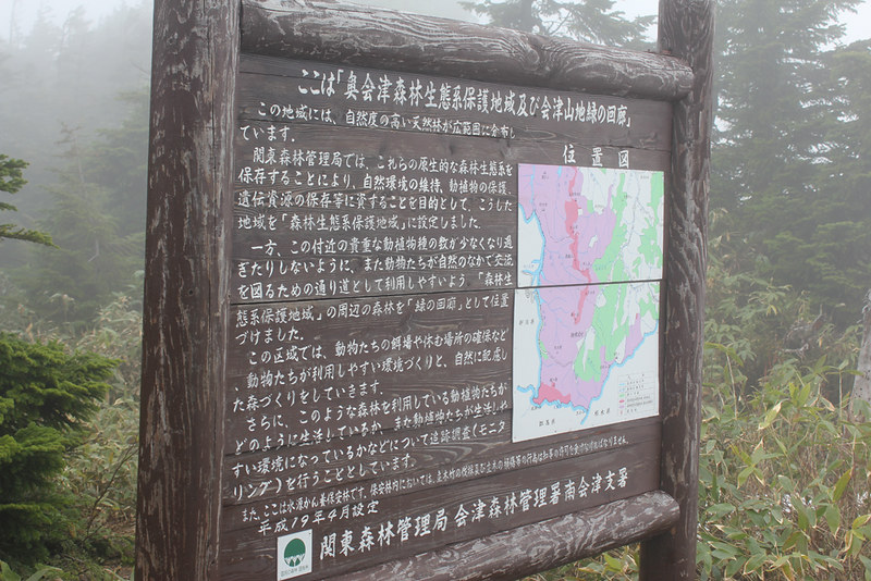 会津駒ヶ岳_55