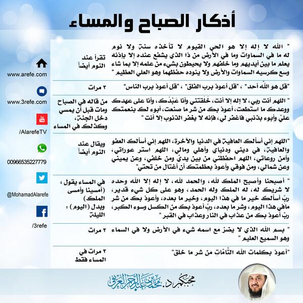 أذكار الصباح والمساء | Islamic knowledge | Flickr