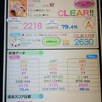 キャトられ♥恋はモ〜モク HARD 79.4