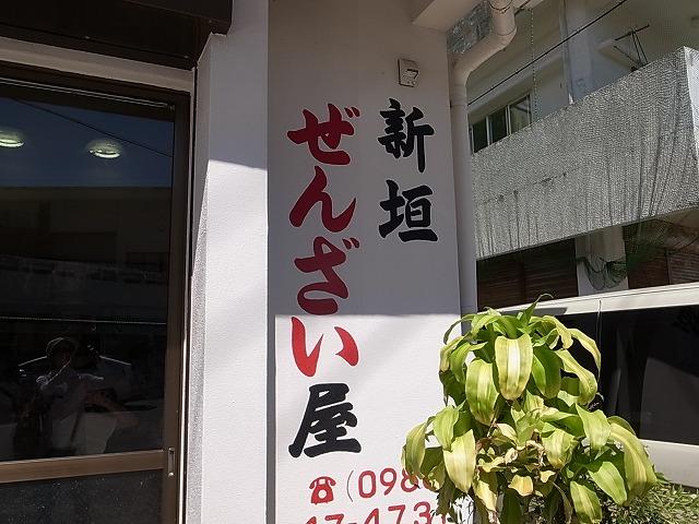 <p>a)ぜんざい屋さん、名護でクーラーなし網戸と扇風機のお店です。</p>