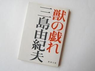 獣の戯れ/三島由紀夫   新潮文庫   canacol   Flickr