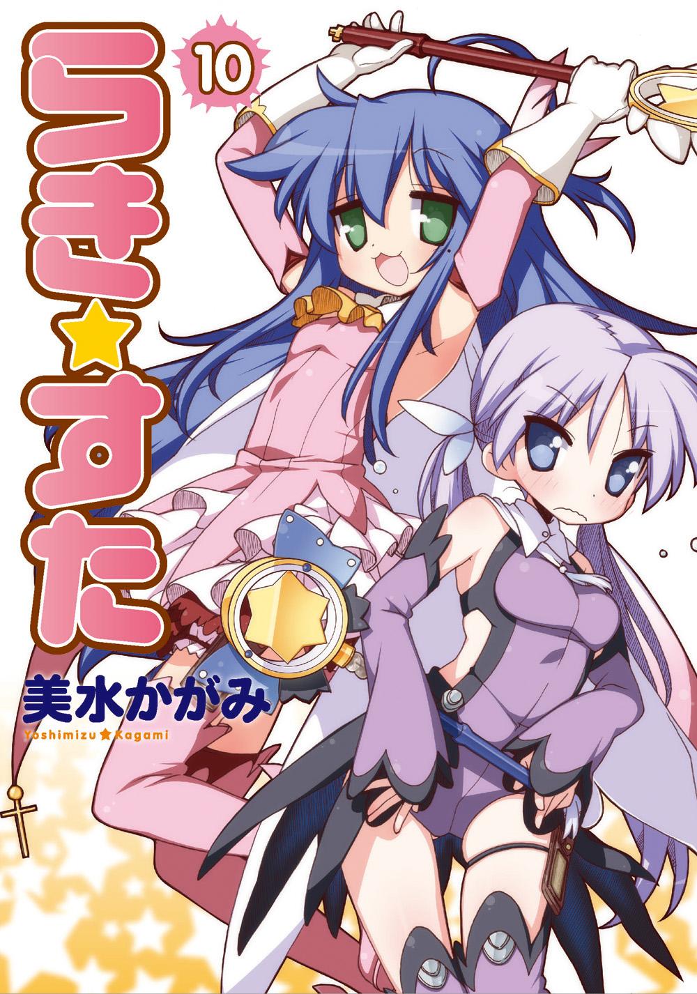 131104(3) - 漫畫《らき☆すた》(幸運星)歡慶10歲、單行本第十集推出『島風』『魔法少女伊莉雅』限定封面!