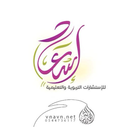 #شعار مركز إسعاد النسائي #Logonon #GraphicDesign #Logos #I ...