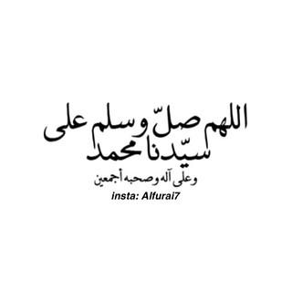 ٠ ٠ ٠ اللهم صل وسلم وبارك على سيدنا محمد وعلى اله وصح Flickr