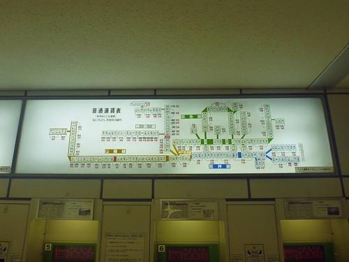 Sanyo-Akashi Station, Sanyo Electric Railway   by Kzaral