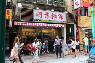 阿宗麵線 AY-CHUNG flour-rice noodle | by Chi-Hung Lin