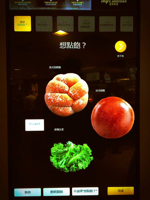 您好,我是來搞事的,漢堡包走包丫唔該。 #mcdonalds #createyourtaste