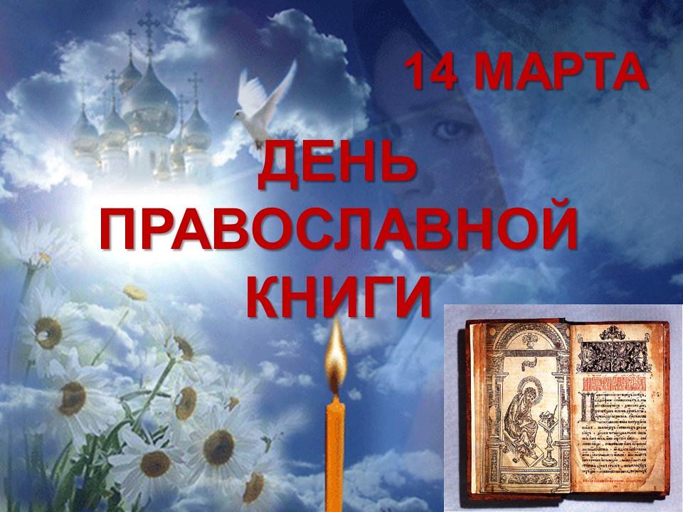 Картинки 14 марта день