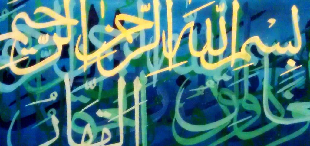 Bismihi Ta'ala Allah Allah Allah   The Seven - Surah al-Fati