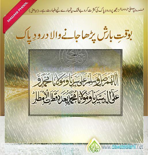 Barish ke Waqt Parha jane wala Durood pak   www dawateislami