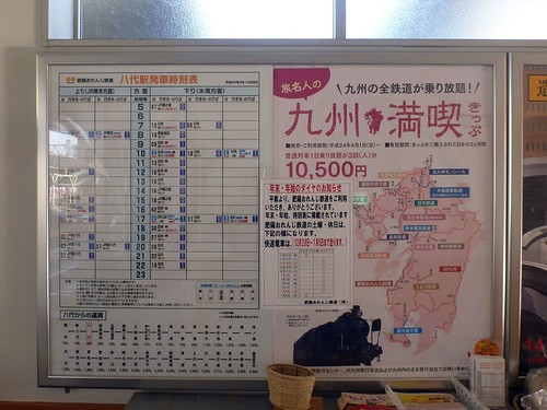 Yatsushiro Station, Hisatsu Orange Railway | by Kzaral