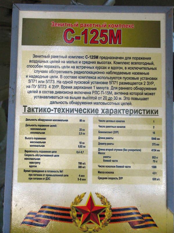 S-125M Neva (1)