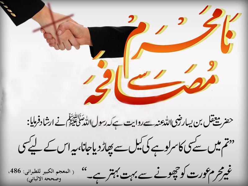 Na Mehram Say Musafha | Visit www islamiwazaif com Islamic a