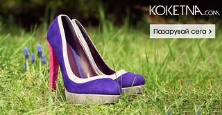 a3b266dff4f Дамски обувки на висок ток от Кокетна | www.koketna.com/ - о… | Flickr