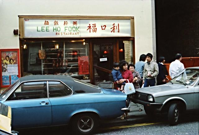 Chinatown London 唐人街 1984 003 Lee Ho Fook Chinese Restaurant on Macclesfield Street