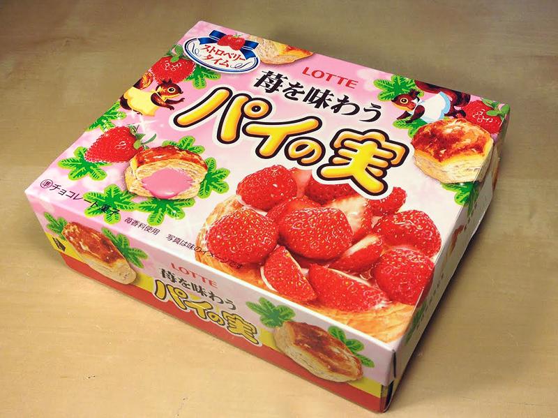 パイの実 - 苺を味わう