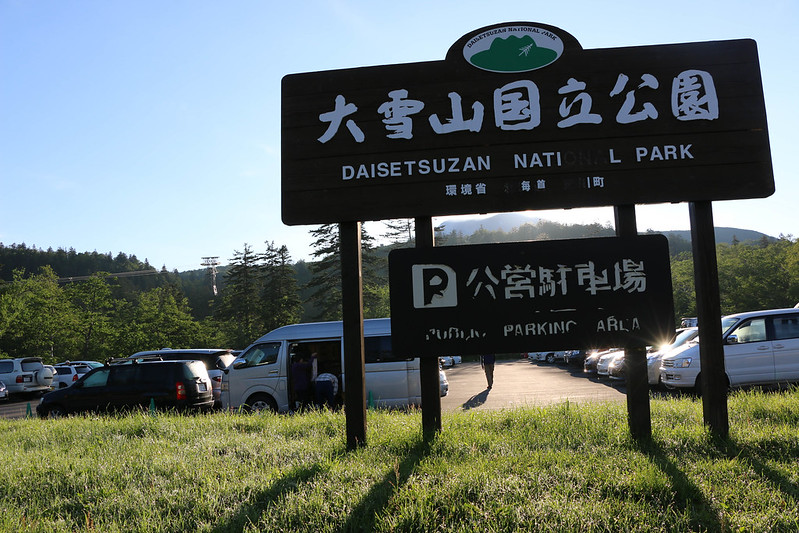 大雪山の駐車場