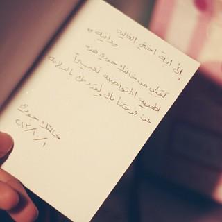 يا بخت دانيه ب خاله مثلك يا حبيبة قلبي انتي نوره محمد