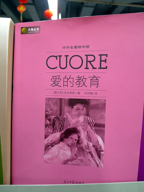 Italian literature in the local supermarket