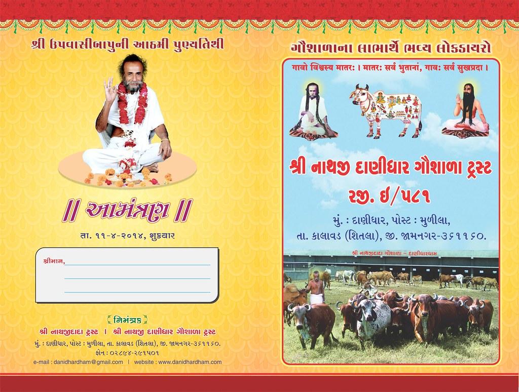 Invitation Card Of Upavasibapu Punyatithi Invitation Card