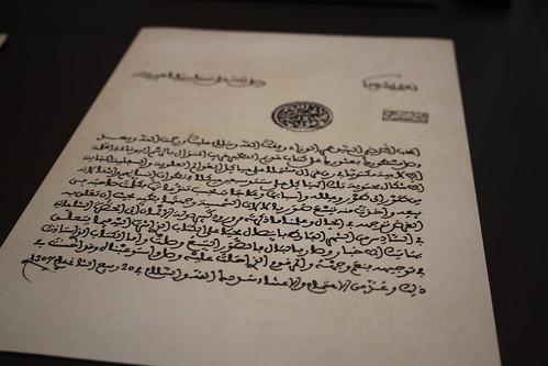 Réponse du Sultan Moulay Hassan à la lettre de Omar El Ouazzani dans laquelle ce dernier proposait au Sultan l'acquisition d'un ouvrage rare, 20 rabiî al-thani 1307/14 décembre 1889 - Splendeurs de l'écriture au Maroc, Manuscrits rares et inédits à l'Inst   by ActuaLitté