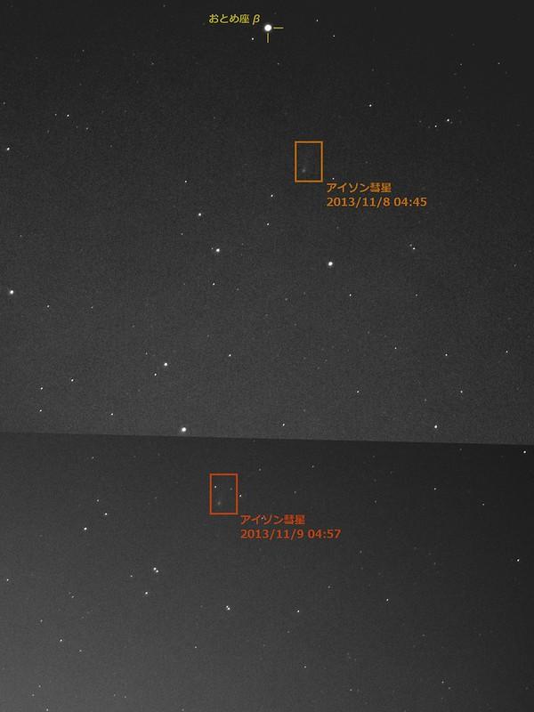 アイソン彗星の移動 (2013/11/8-2013/11/9)