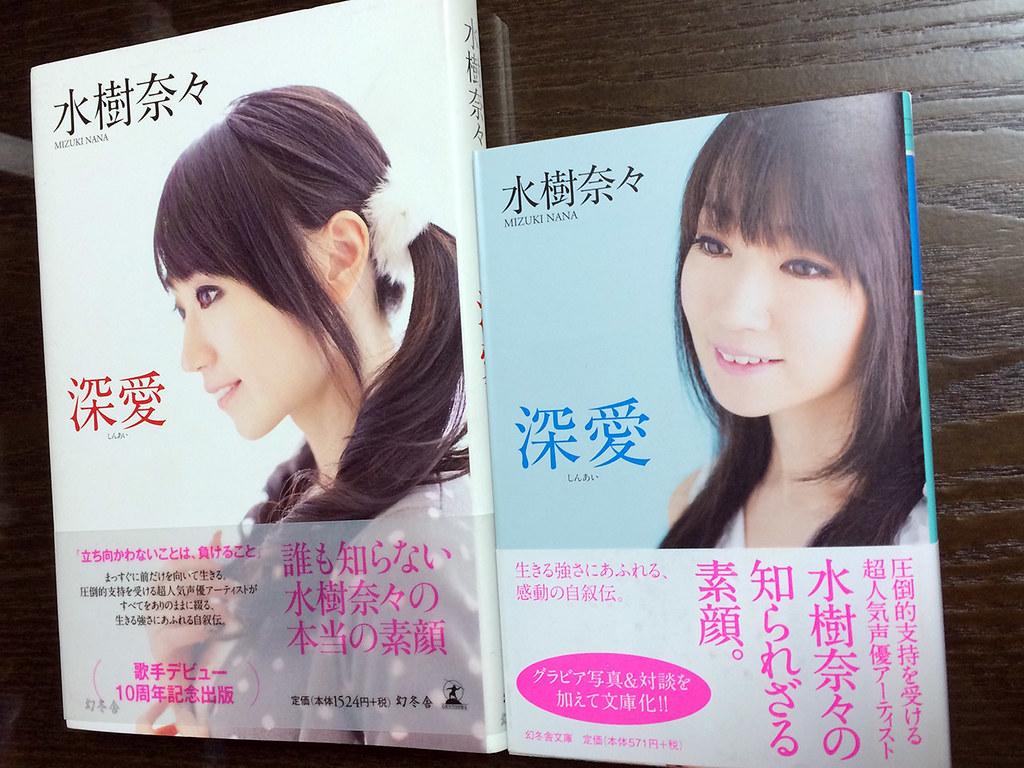 Mizuki Nana S Autobiography Shinai 水樹奈々の自伝 深愛 Cerro
