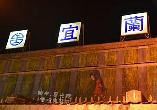 2星光號011.jpg | by anisechuang