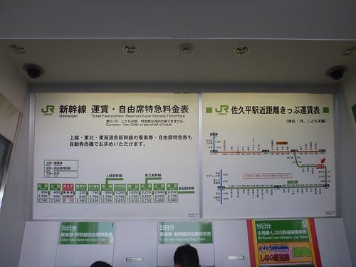 JR Sakudaira Station | by Kzaral
