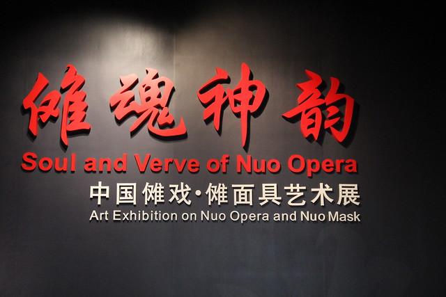 Nuo Opera Exhibit