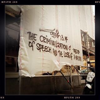 Laser 3.14 - freedom of speech