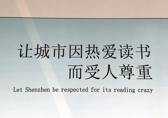 Let Shenzhen Be Respected
