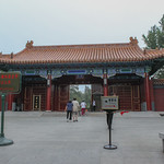 First Glimpse of the Forbidden City