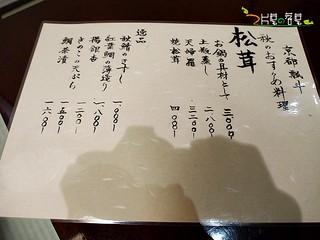 瓢斗_08.JPG | by 兩片葉