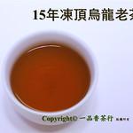 15年凍頂烏龍老茶 (冬茶)