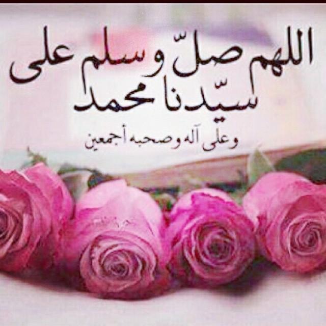 اللهم صل وسلم وبارك على سيدنا محمد وعلى آله وصحبه أجمعين و