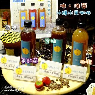 oven cafe oven cafe師大店 平價咖啡 平價鬆餅 列日鬆餅 水果咖啡 | by Elsa Chen