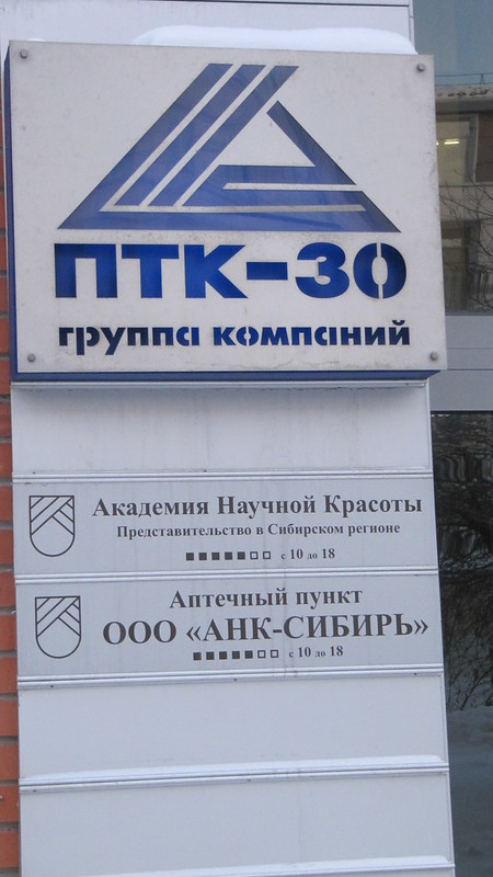 Novosibirsk_urban text